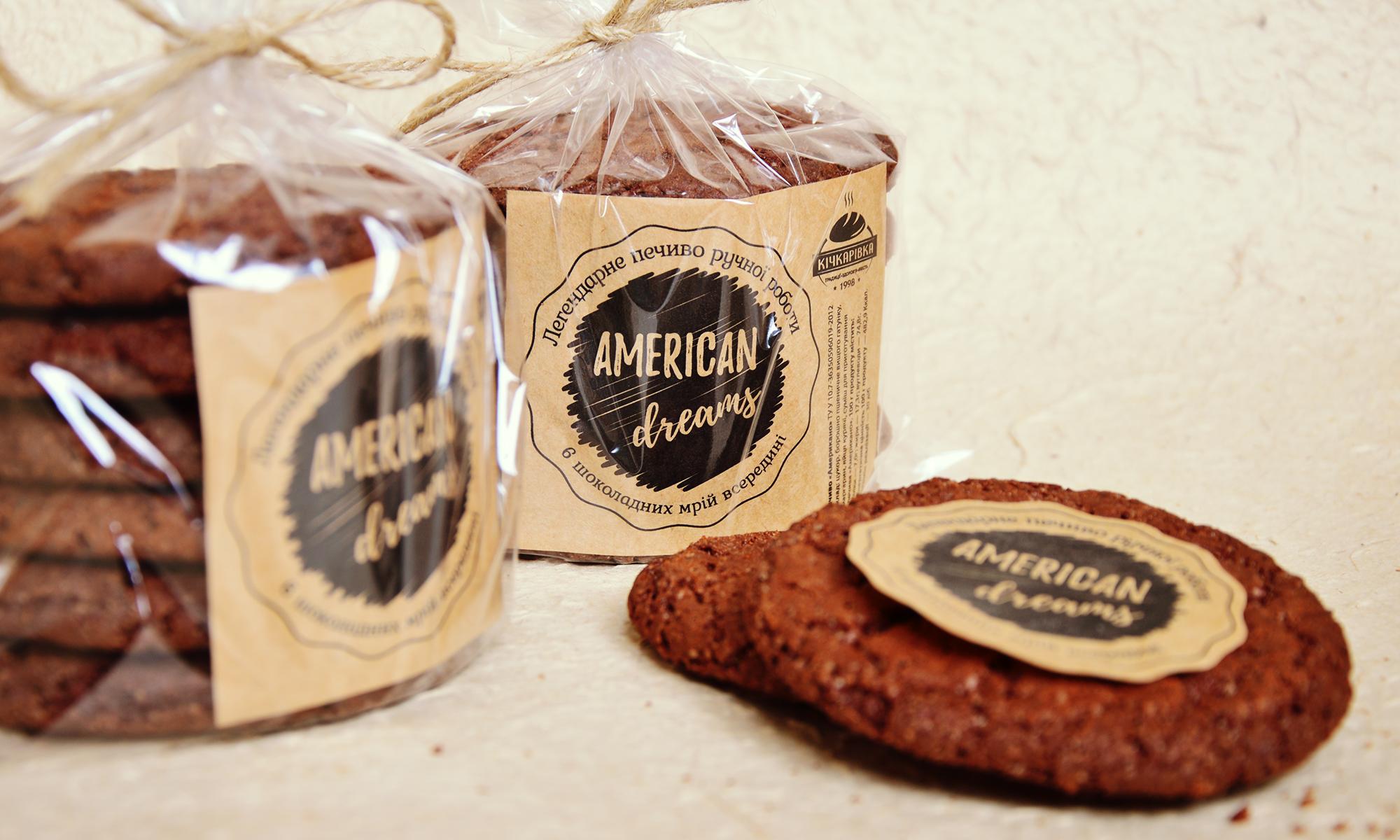 Печиво Американо